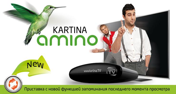http://kartina.tv/media/content/social-iframe/amino2.jpg