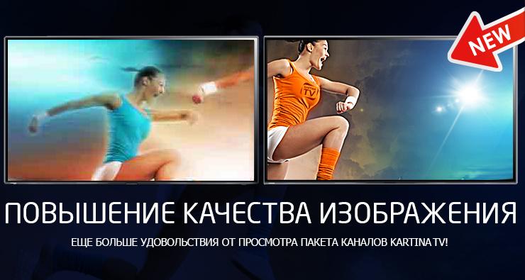 http://kartina.tv/media/content/social-iframe/bitrate_dima1.jpg