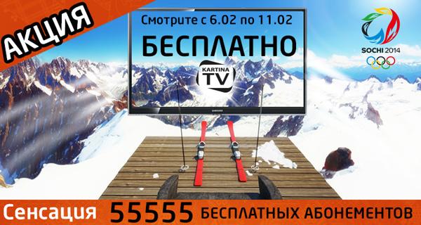 http://kartina.tv/media/content/social-iframe/sochi.jpg