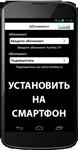 Приложение для смартфонов под управлением Android