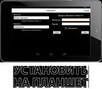 Приложение для планшетников под управлением Android