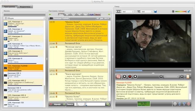 KTV Player - общий вид