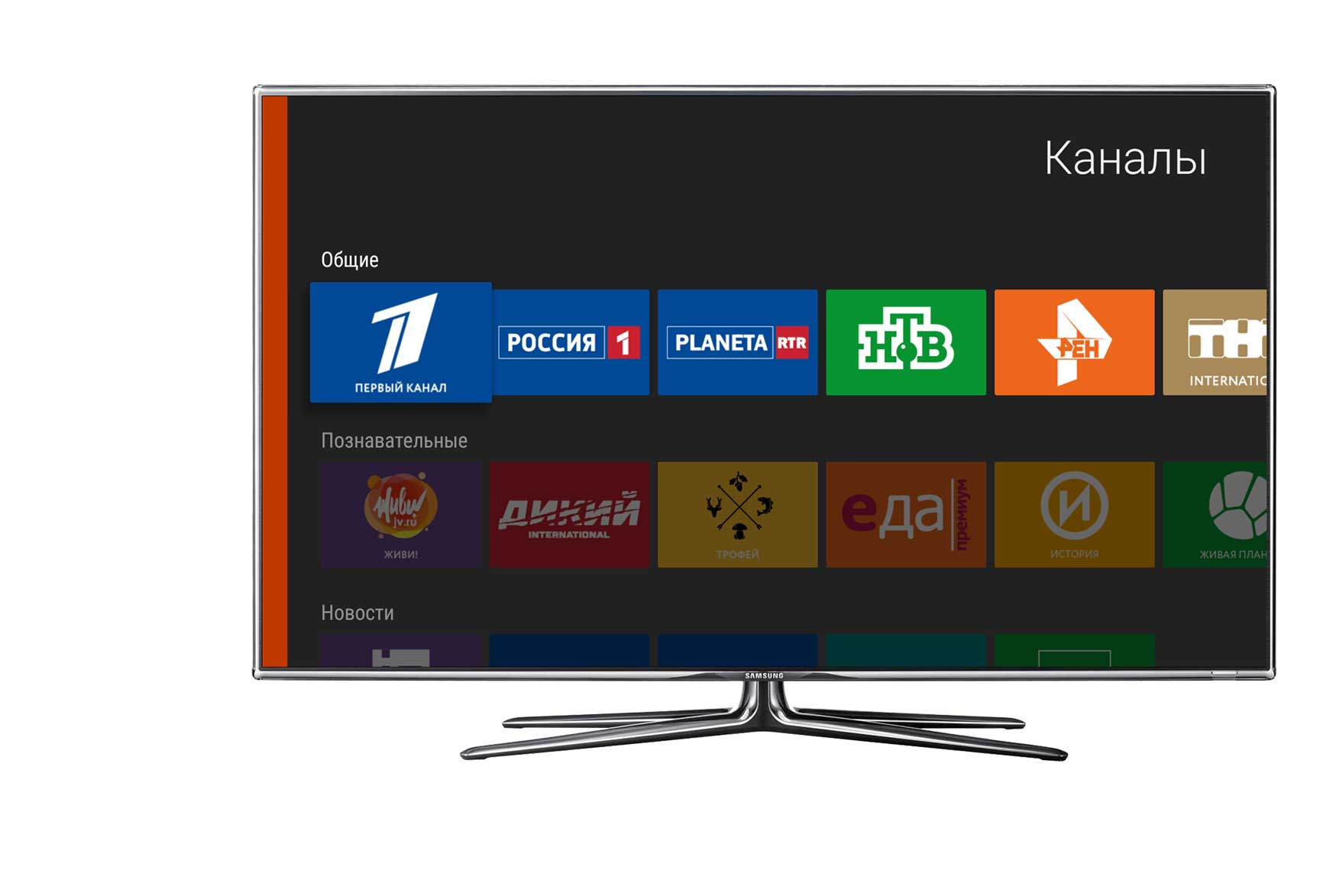 Kartina.TV на Android TV