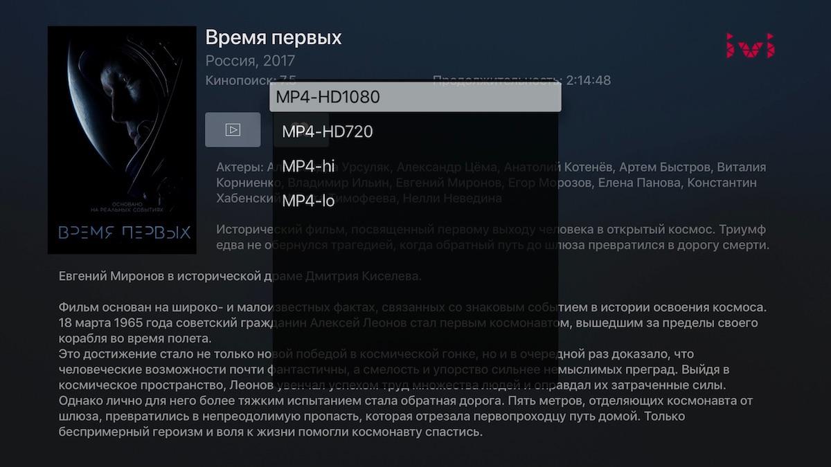 Онлайн-кинотеатр ivi