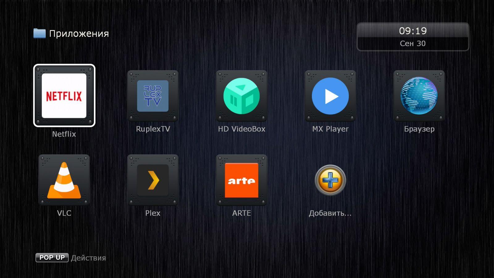 Приложения на приставке Kartina X