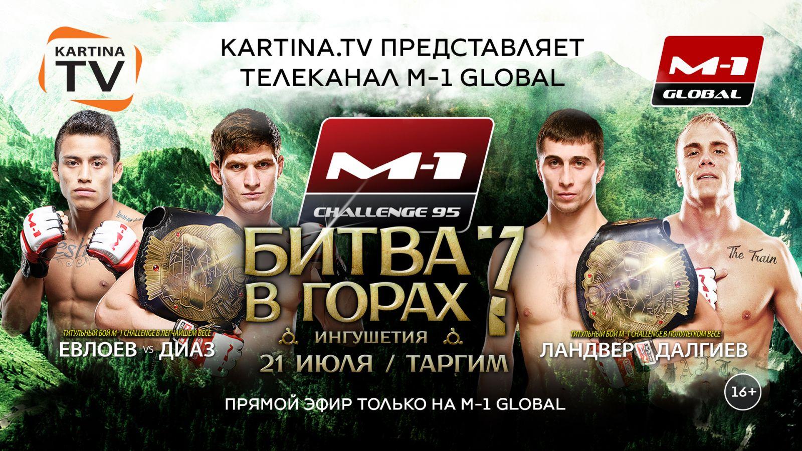 Канал М-1 Global в пакете Kartina.TV: чемпионские бои, звезды ринга, новости спорта