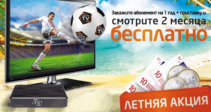 http://kartina.tv/media/news/images/letnya_akzia_740x395_de%20Kopie.jpg